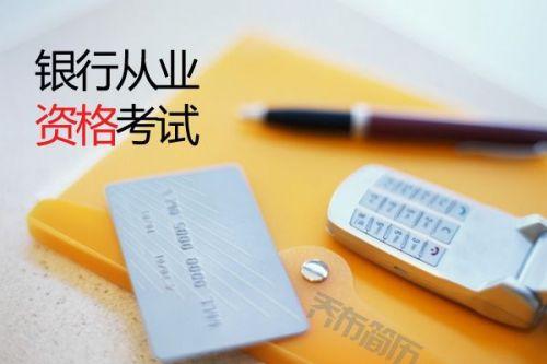 太原2020年银行职业资格考试报名官网