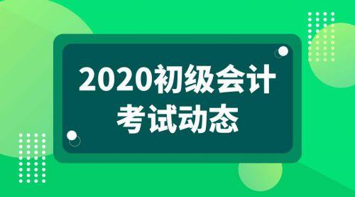2020年广西初级会计职称考试成绩公布时间:考后两周内