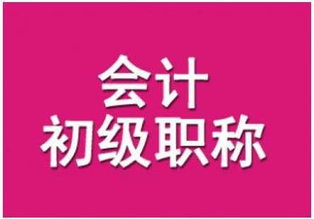 2019年青海初级会计职称证书办理系统升级维护的通知(12月23日至24日)