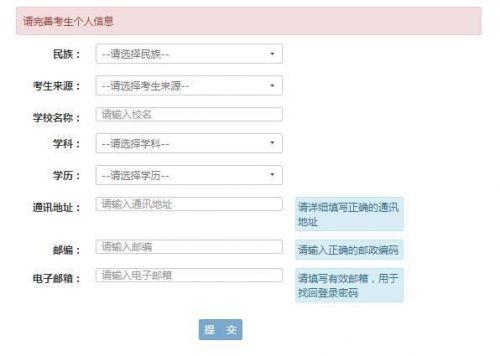 银行从业考试报名新考生需先注册