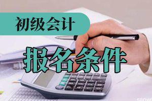 初级会计报考资格条件是什么?