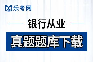 2013年上半年银行从业资格考试个人贷款真题1