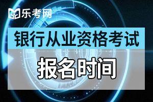 2020年上半年江苏银行从业资格考试报名是什么时候