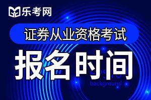 2020年3月西藏证券从业资格报名时间确定推迟