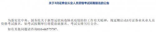 2020年3月海南证券从业资格证报名时间已推迟