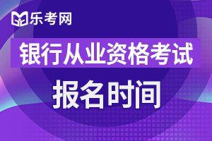 深圳2020年6月银行从业资格考试报名时间