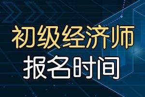 2020年贵州省初级经济师考试什么时候报名?