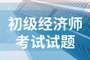 2020年初级经济师考试《经济基础知识》模拟试题4