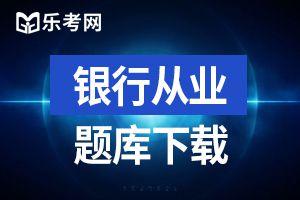 2020年初级银行从业资格考试个人理财基础习题(二)