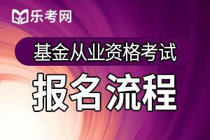 2020年北京基金从业资格考试报名流程如下!