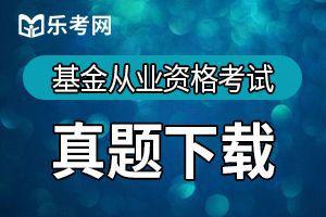 基金从业资格考试《基金法律法规》历年真题精选10