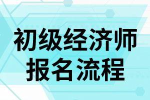 江苏2020年初级经济师考试报名流程及注意事项
