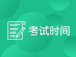 2020年北京中级会计职称考试时间你知道吗?