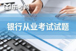 2020银行从业资格考试《个人信贷》第四章练习题