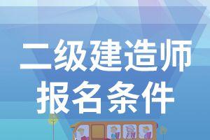 北京2020年二级建造师考试报名社保要求