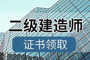 岳阳2019年度二级建造师(含增项)合格证书领取时间