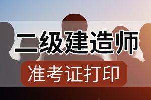 江西鹰潭2020年二级建造师准考证打印时间推迟?