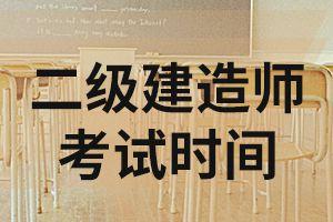 2020年云南二级建造师考试时间