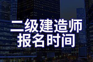 2020广西二级建造师考试报名时间