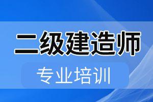 2020年广东二级建造师考试合格标准