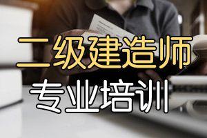 2018年二建考试 《建设工程施工管理》真题(5)