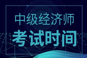 2020重庆中级经济师考试时间确定为11月21、22日