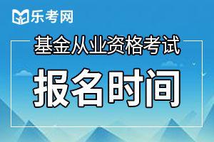 2020年广州基金从业考试报名时间7月17日截止