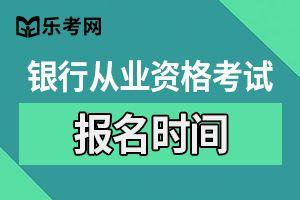 2020天津中级银行从业资格考试报名时间确定了吗?