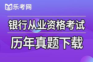 初级银行从业资格考试《公司信贷》真题汇编3
