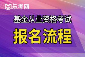 天津基金从业考试报名流程+资格证申请步骤介绍