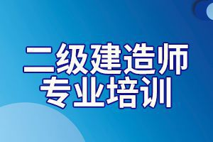 广东2020年二级建造师考试成绩查询时间预测