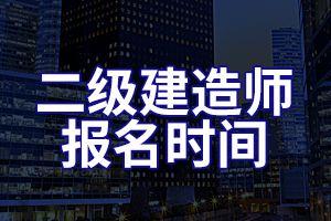 2020年上海二级建造师报名时间及报名入口