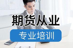 石家庄2020年9月期货从业资格考试报名时间7月27日开始!