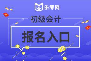 内蒙古20年初级会计考试报名入口及报名时间
