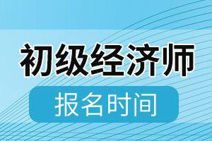 2020年青海初级经济师考试报名时间确定!