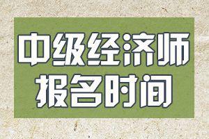 2020年江西中级经济师考试报名时间确定!