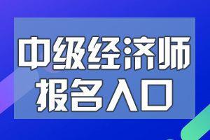 天津2020年中级经济师考试报名入口在哪里?