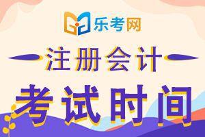 天津2020年cpa考试时间及科目安排