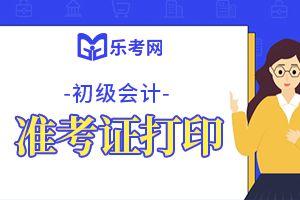 甘肃2020年初级会计准考证打印时间确定
