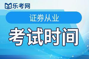 天津9月证券从业资格考试时间:9月12日至13日!