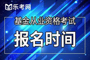 深圳10月基金从业资格考试报名时间:9月14日-10月9日