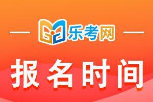 天津10月基金从业资格预约考试报名时间10月9日截止
