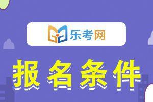 上海2020年二级建造师考试报名条件和考试科目介绍!