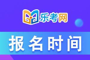 福建漳州2020年二级建造师报名时间到什么时候截止?