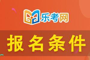重庆2021年初级会计考试报名条件是什么呢?