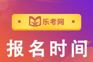 天津2021年注册会计师考试报名时间大概在什么时候?