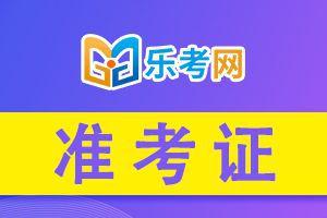 河南2020年初级经济师准考证打印时间:11月13日-20日