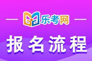 北京2021年初级会计考试报名流程提前了解