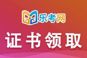 天津中级会计职称证书领取有限制!