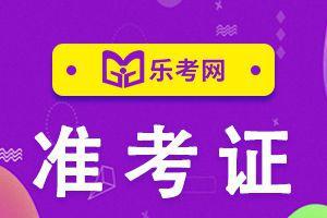 广东12月二级建造师准考证打印时间!